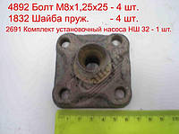 Патрубок НШ-32 27х1.5 (металлический , резьба).