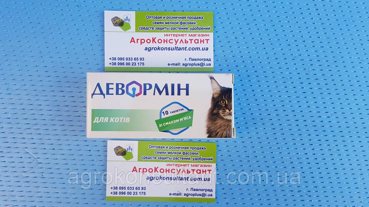 Таблетки Девормин для котов лечение и профилактика от глистов. поштучно