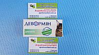 Таблетки Девормин для котов лечение и профилактика от глистов. поштучно, фото 1