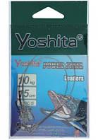 Спиннинговые поводок Yoshita