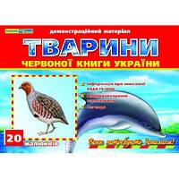 Комплект фотоиллюстраций Красная книга Украины