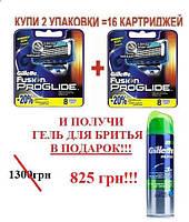 АКЦИЯ! Gillette Fusion Proglide 16 шт. + гель для бритья в подарок!