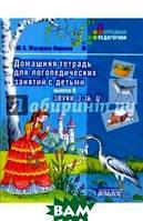 Жихарева-Норкина Юлия Борисовна Домашняя тетрадь для логопедических занятий с детьми. Пособие для логопедов и