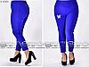 Укорочені стрейчеві штани з вишивкою стрази, з 52-70 розмір