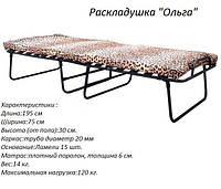 Раскладушка туристическая с матрасом Ольга  193х75х28 см