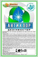 АнтиХлор Дезинфектор Концентрат 1к9 (Сертификат присутвует )