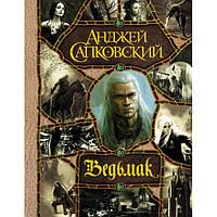 Анджей Сапковский Ведьмак (7 книг в одном томе) Форс Украина