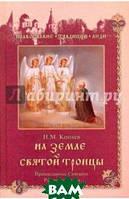 Коняев Николай Михайлович На земле Святой Троицы. Православные святыни Русского Севера
