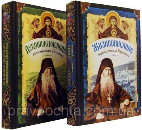 Жизнеописание и духовное наследие иеросхимонаха Иеронима в 2-х книгах