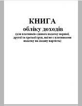 Книга обліку доходів для платників єдиного податку 1, 2, 3 груп, А4, 48 листов