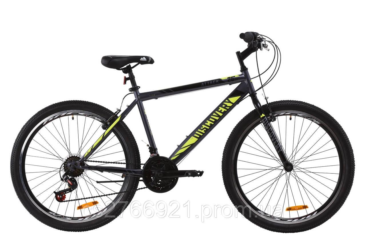 "Велосипед 26"" Discovery ATTACK 14G Vbr St 2020"