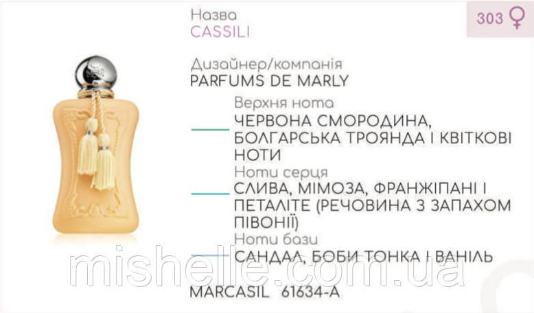 Концентрат MARCASIL (100гр) (Альтернатива Parfums de Marly Cassili)