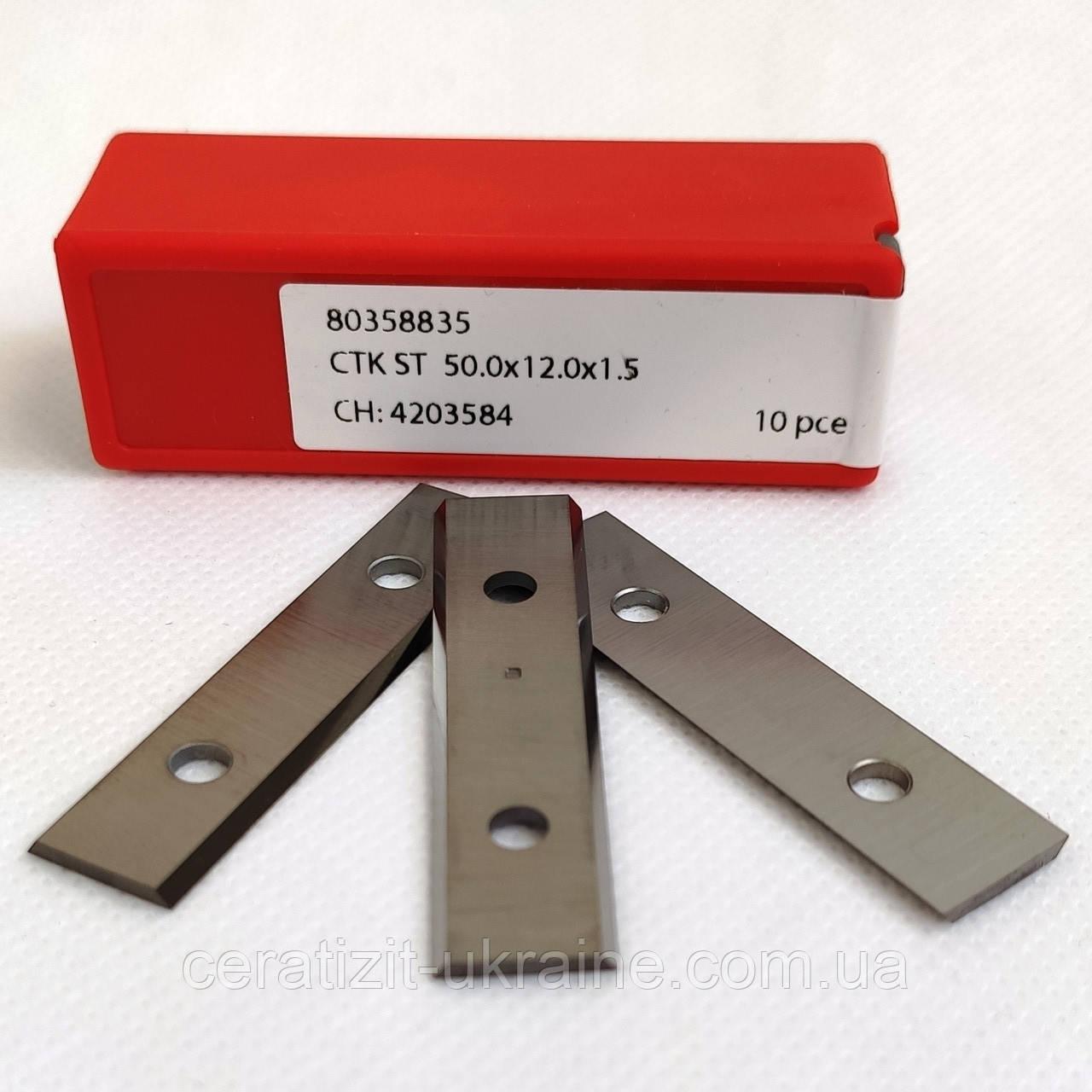 Ніж змінний тб/спл HW 50,0х12,0х1,5 KCR08 Ceratizit (Люксембург)
