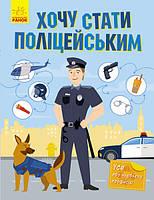 В. Михно Хочу стати поліцейським Ранок