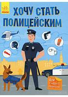 В. Михно Хочу стать полицейским Ранок