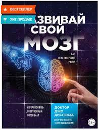 Развивай свой мозг. Как перенастроить разум и реализовать собственный потенциал. Джо Диспенза Мягкий переплет