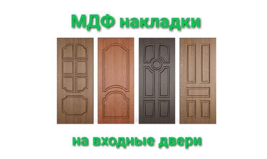 Уличные МДФ накладки на металлические двери