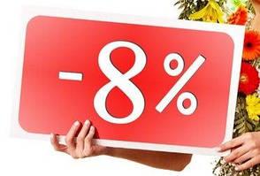 Скидка 8% по промокоду : yy2zleijvb