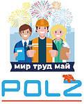 Интернет-маркет Polz поздравляет всех с майскими праздниками.