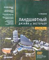 Ландшафтный дизайн и экстерьер в 3ds Max. Шишанов А.