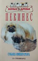 Пекинес. Собака императора. Стеннард Л.