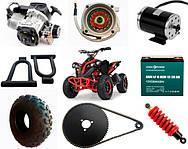 Запчасти для квадроциклов, минимото и miniATV, электроквадроциклов