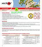 Инсектицид Моспилан 0,2кг, фото 2