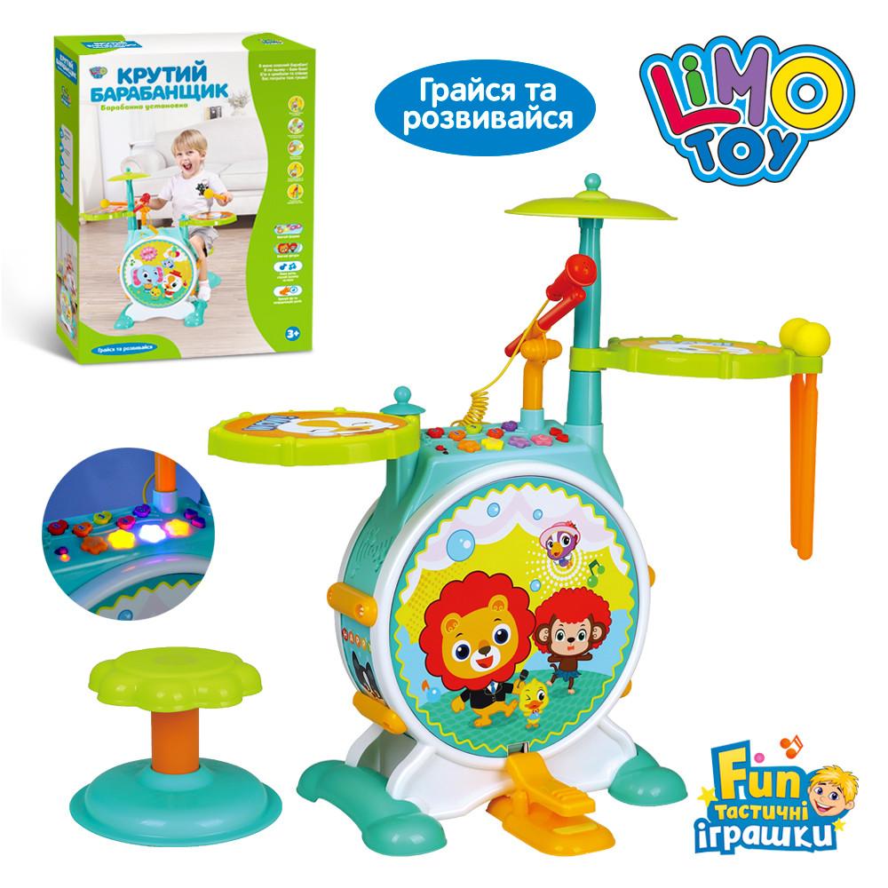 Детская барабанная установка LIMO TOY 3130 музыка свет на батарейках стульчик