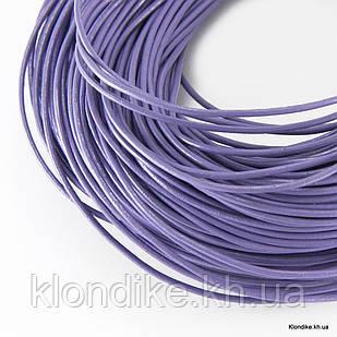 Шнур Натуральная Кожа, Диаметр: 1.5 мм, Цвет: Пурпурный (5 м)
