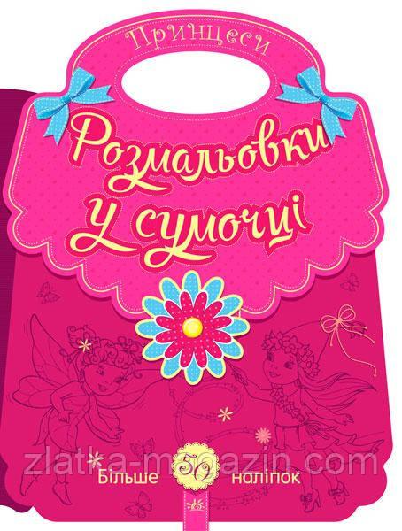 Перепелица Є., Єфімова М. Розмальовки у сумочці. Принцеси