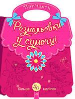 Перепелица Є., Єфімова М. Розмальовки у сумочці. Принцеси, фото 1