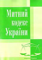 Митний кодекс України. Станом на 07.05.12. (топ 1000)