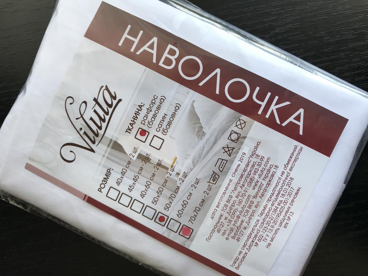 Наволочка Вилюта ранфорс 70x70 белая 2 шт