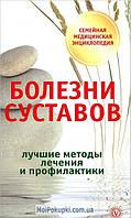 Ольга Родионова. Болезни суставов, 978-5-9684-1959-0