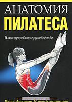 Анатомия пилатеса, 9789851515345