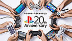 Sony PlayStation 1 святкує свій 20-річний ювілей!