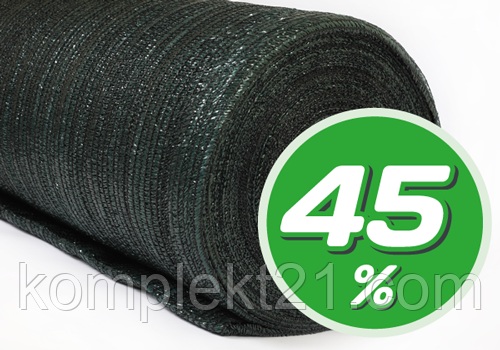 Сетка затеняющая 45% (1,5х100) AGREEN