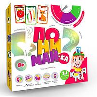 Настольная игра «Понимай-ка» | Danko Toys