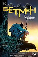 Бетмен. Книга 5: Нульовий рік - Темне місто, комікс
