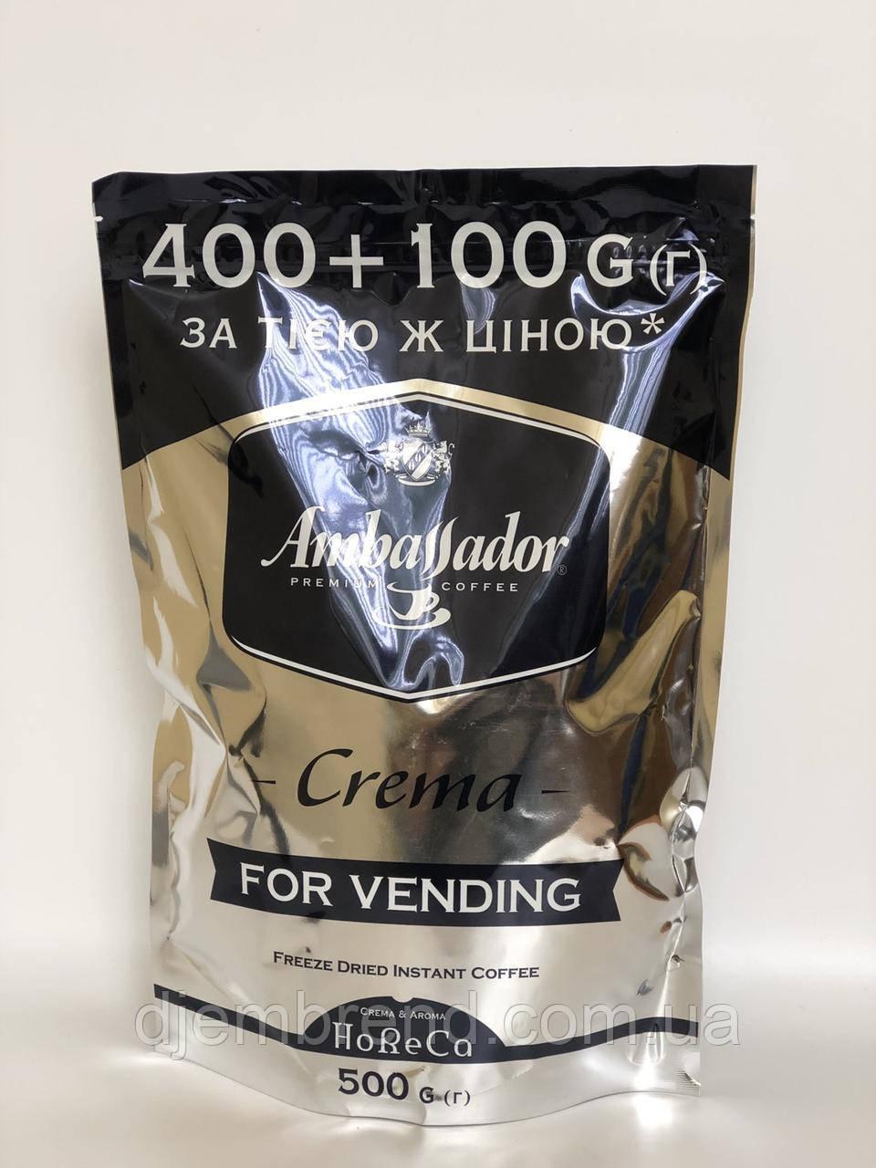 Кофе растворимый сублимированный Ambassador Crema 500 г.