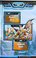 Новый мир, 978-5-9922-1569-4 (топ 1000)