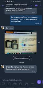screenshot_20200428_174731_viber.jpg