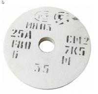Круг шлифовальный 250/25/32 25А электрокорунд белый заточка режущего инструмента