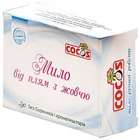 Мыло Cocos пятновыводитель с бычьей желчью 100 г
