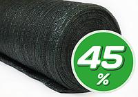 Сетка затеняющая 45% (6х50) AGREEN