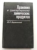 Хранение и транспортирование химических продуктов. М.И.Бережковский. 1982 год