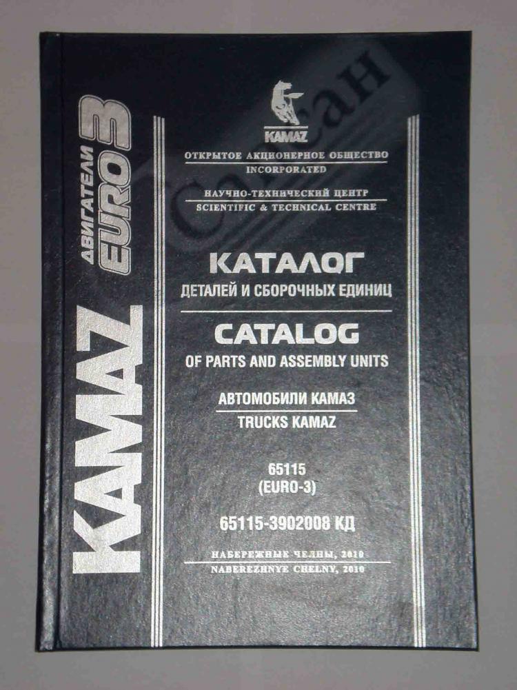 Каталог деталей КамАЗ-65115 с двигателем CUMMINS Евро-3 (2010г.). 65115-3902008КД