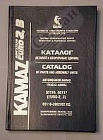 Каталог деталей КамАЗ-65116, 65117 .с двигателем Евро-2, 3. 65116-3902002 КД