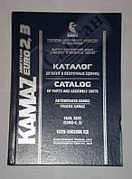Каталог деталей КамАЗ-6520, 6522 с двигателем  Евро-2, Евро-3 (2009г.). 6520-3902006КД