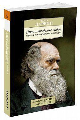 «Происхождение видов путем естественного отбора»  Дарвин Ч.